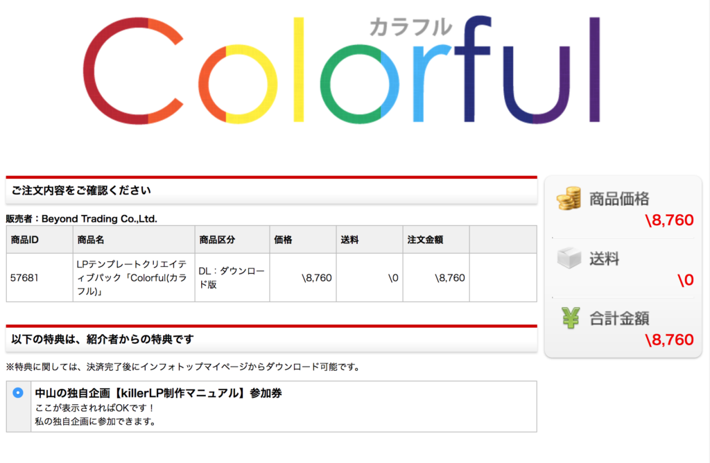 Colorful 特典