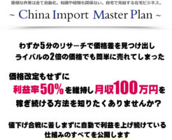 China Import Master Plan