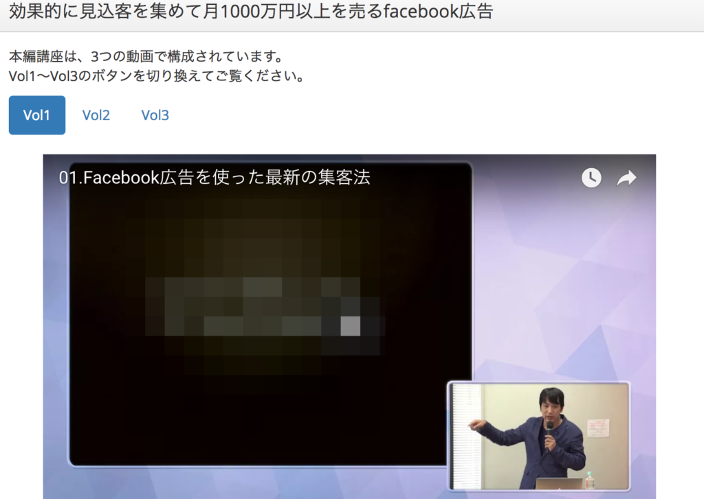 Catch the Facebook広告 vol1