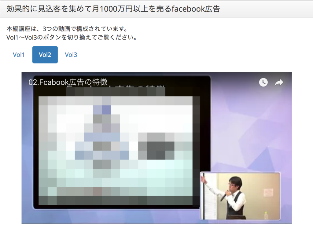 Catch the Facebook広告 vol2