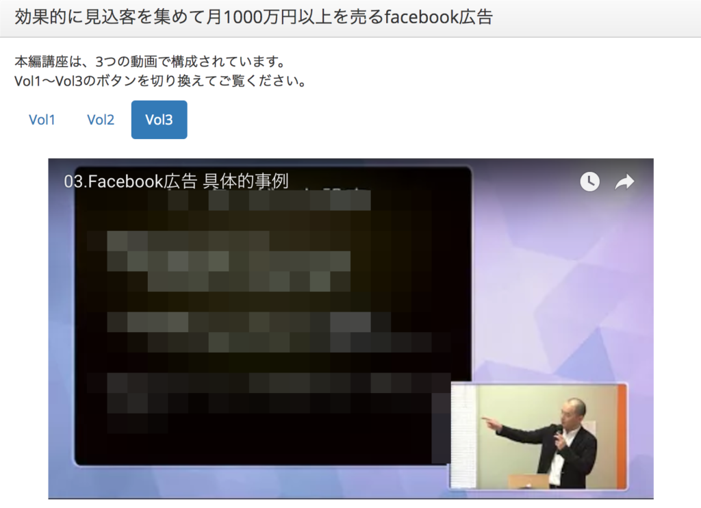 Catch the Facebook広告 vol3
