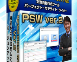 PSWver2 田嶋