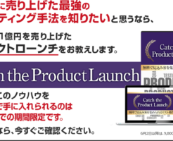 Catch The Product Launch(キャッチザプロダクトローンチ)
